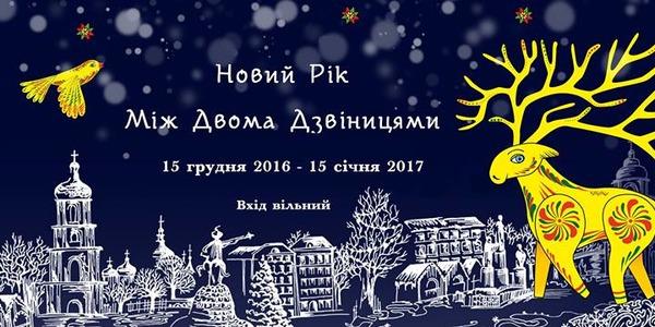 Установка основной новогодней елки украинской столицы начнется 3декабря