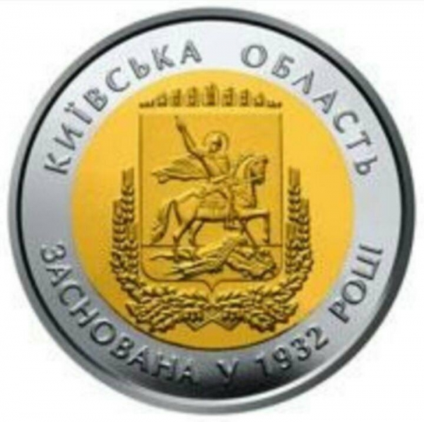 Нацбанк вводит воборот монету, посвященную Киевской области