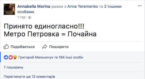 ВКиеве станцию метро «Петровка» могут переименовать в«Почайну»