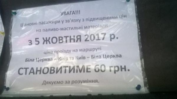 Цены напроезд взлетят, украинцы свирепствуют