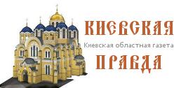 Киевская правда
