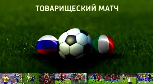 friendly-match-football-online
