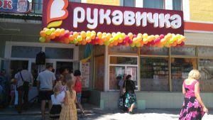rykavichka